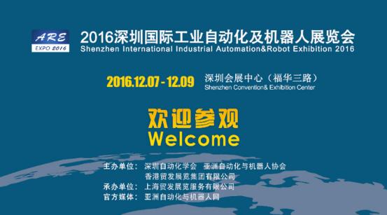 ARE引领产业变革,打造行业盛会,精极科技深圳会展中心等着您!